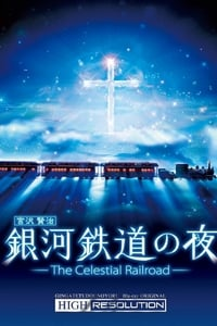 銀河鉄道の夜 -Fantasy Railroad in the Stars-
