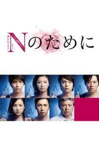 copertina serie tv Testimony+of+N 2014