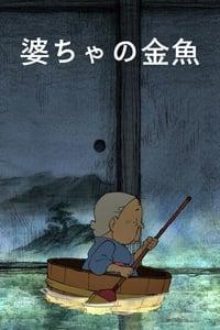 婆ちゃの金魚 (2012)