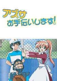 Azusa, Otetsudai Shimasu! (2004)