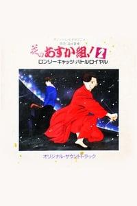 花のあすか組!2 ロンリーキャッツ・バトルロイヤル (1990)