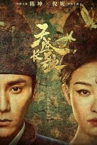 天盛長歌 (2018)