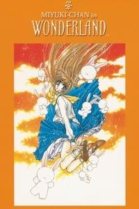 不思議の国の美幸ちゃん (1995)