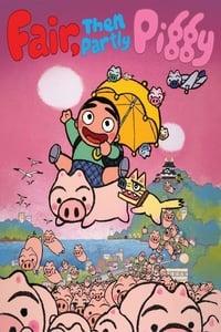 はれときどきぶた (1988)