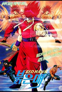 붉은매 (1995)