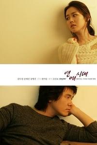 연애시대 (2006)