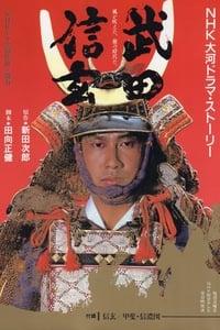 武田 信玄 (1988)