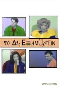 Το Δις Εξαμαρτείν (1993)