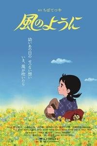 風のように (2016)