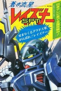 蒼き流星SPTレイズナ- (1985)