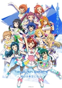 Tokyo 7th シスターズ -僕らは青空になる- (2021)