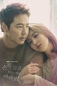 손 꼭 잡고, 지는 석양을 바라보자 (2018)