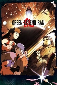 グリーンレジェンド乱 (1992)