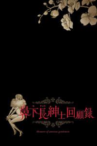 鼻下長紳士回顧 (2015)