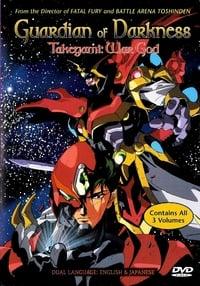 暗黒神伝承 武神 Takegami (1990)