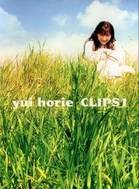 堀江由子 CLIPS 1 (2004)