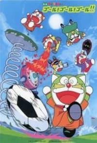 ザ☆ドラえもんズ ゴール!ゴール!ゴール! (2002)