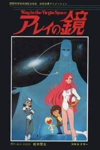 Le miroir d'Arei, Way to the Virgin Space (1985)