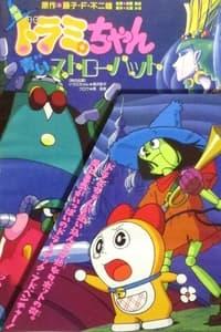ドラミちゃん 青いストローハット (1994)