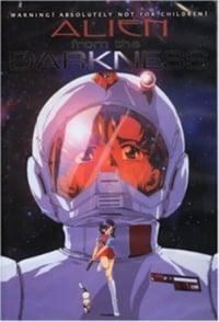 淫獣エイリアン (1997)