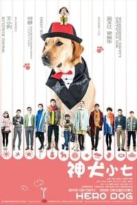 神犬小七 (2015)
