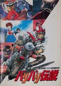 バリバリ伝説 (1987)