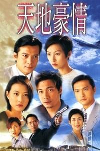 天地豪情 (1998)