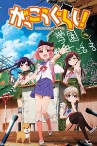 School-Live! (2015)