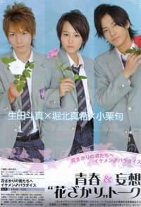 Hanazakari no Kimitachi e (2007)
