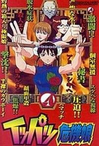 イッパツ危機娘 (1999)