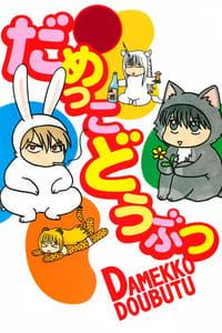 Damekko Doubutsu (2005)