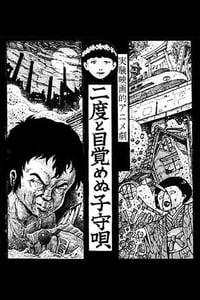 二度と目覚めぬ子守唄 (1985)