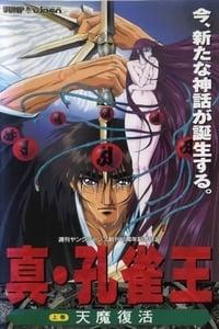真・孔雀王 天魔復活 (1992)