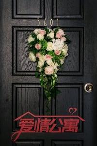 爱情公寓 (2009)