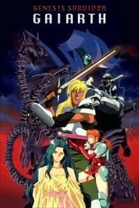 創世機士ガイアース (1992)