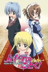 Hayate no gotoku! (2007)
