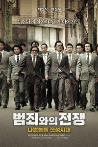 Nameless Gangster (2013)