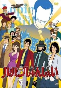 ルパンしゃんしぇい (2012)