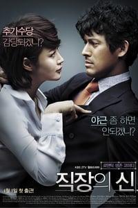 직장의 신 (2013)