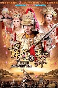 薛平贵与王宝钏 (2012)