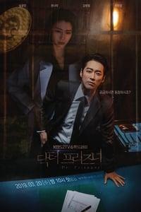 닥터 프리즈너 (2019)