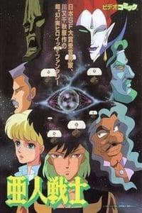 亜人戦士 (1990)