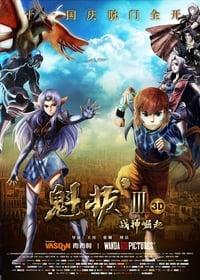 魁拔Ⅲ战神崛起 (2014)