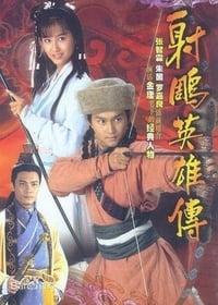 射雕英雄传 (1994)