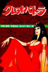 Cléopâtre (1970)