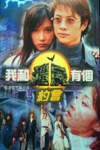 我和殭屍有個約會 (1998)
