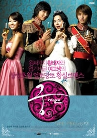 Goong (2006)