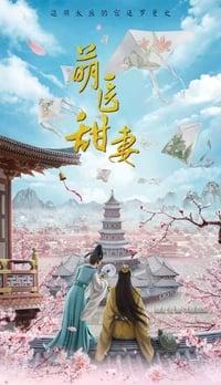 萌医甜妻 (2019)