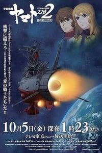 Uchuu Senkan Yamato 2202: Ai no Senshi-tachi (2017)