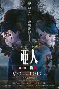 亜人 第3部「衝戟」 (2016)